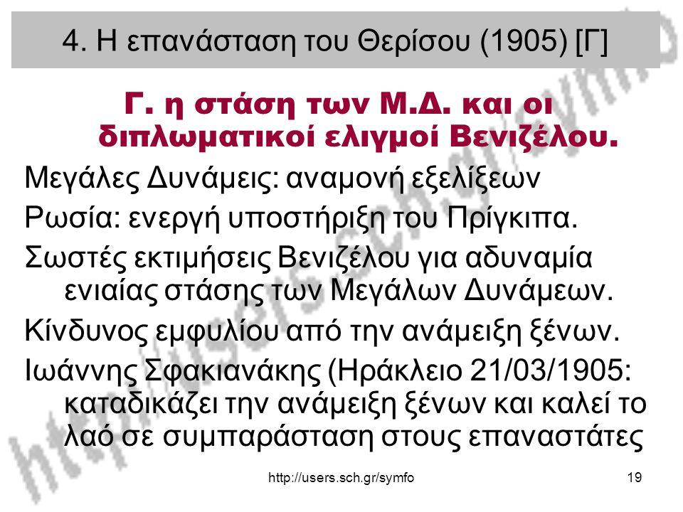 4. Η επανάσταση του Θερίσου (1905) [Γ]